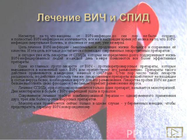 Несмотря нато,чтовакцины от ВИЧ-инфекциидо сих пор небыло создано, иполностьюВИЧ-инфекция неизлечивается, все жевнастоящее время установка нато,чтоВИЧ-инфекциясмерте…
