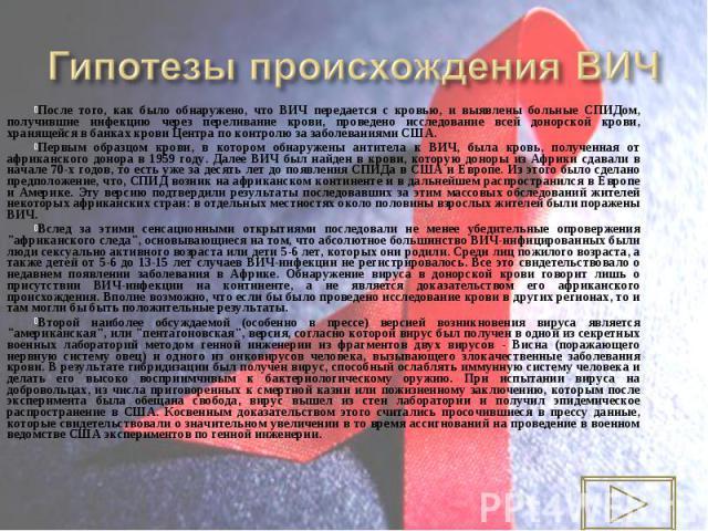 После того, как было обнаружено, что ВИЧ передается с кровью, и выявлены больные СПИДом, получившие инфекцию через переливание крови, проведено исследование всей донорской крови, хранящейся в банках крови Центра по контролю за заболеваниями США. Пос…