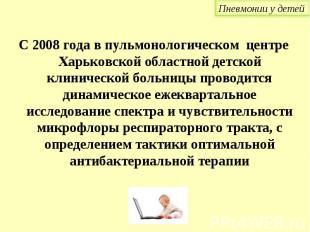С 2008 года в пульмонологическом центре Харьковской областной детской клиническо