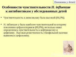Чувствительность к амоксиклаву была высокой (84,0%). Чувствительность к амоксикл