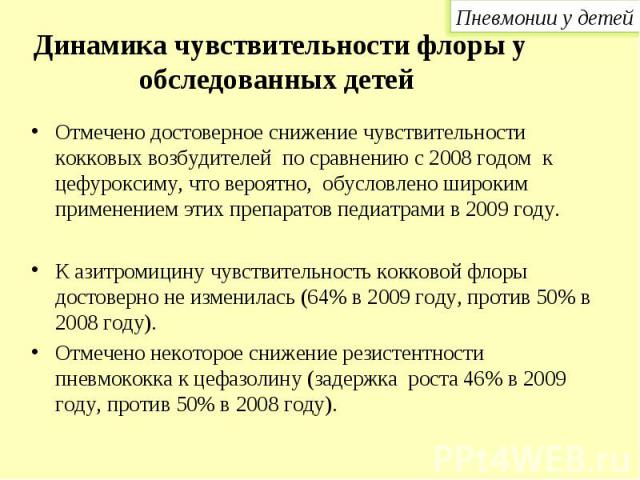 Отмечено достоверное снижение чувствительности кокковых возбудителей по сравнению с 2008 годом к цефуроксиму, что вероятно, обусловлено широким применением этих препаратов педиатрами в 2009 году. Отмечено достоверное снижение чувствительности кокков…