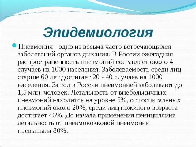 Пневмония - одно из весьма часто встречающихся заболеваний органов дыхания. В России ежегодная распространенность пневмоний составляет около 4 случаев на 1000 населения. Заболеваемость среди лиц старше 60 лет достигает 20 - 40 случаев на 1000 населе…