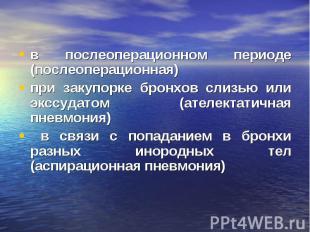 в послеоперационном периоде (послеоперационная) в послеоперационном периоде (пос