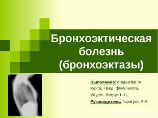 Выполнила: студентка IV курса, I мед. факультета, 26 дес. Петрук Н.С. Руководите