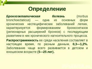 Определение Бронхоэктатическая болезнь (morbus bronchoectaticus) — одна из основ