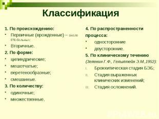 Классификация 1. По происхождению: Первичные (врожденные) – около 6% больных; Вт