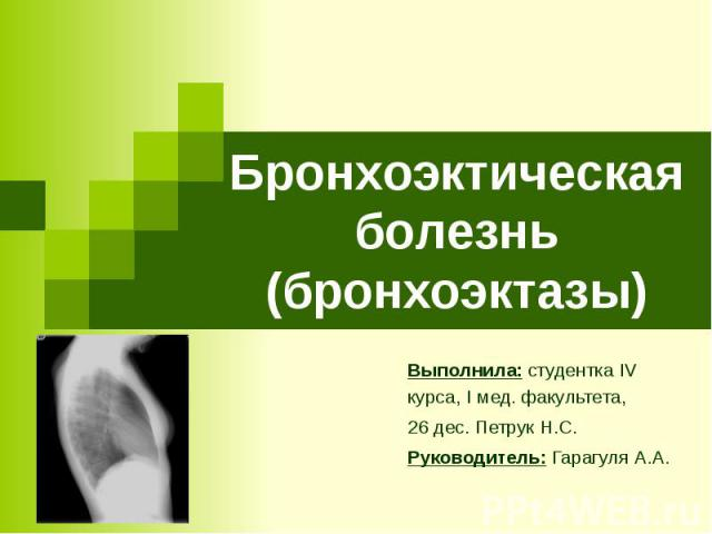 Выполнила: студентка IV курса, I мед. факультета, 26 дес. Петрук Н.С. Руководитель: Гарагуля А.А.