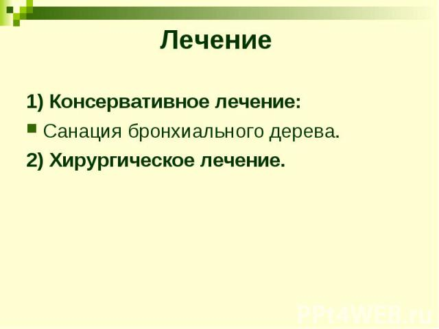 Лечение 1) Консервативное лечение: Санация бронхиального дерева. 2) Хирургическое лечение.