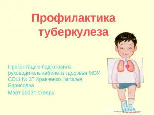 Профилактика туберкулеза Презентацию подготовила руководитель кабинета здоровья