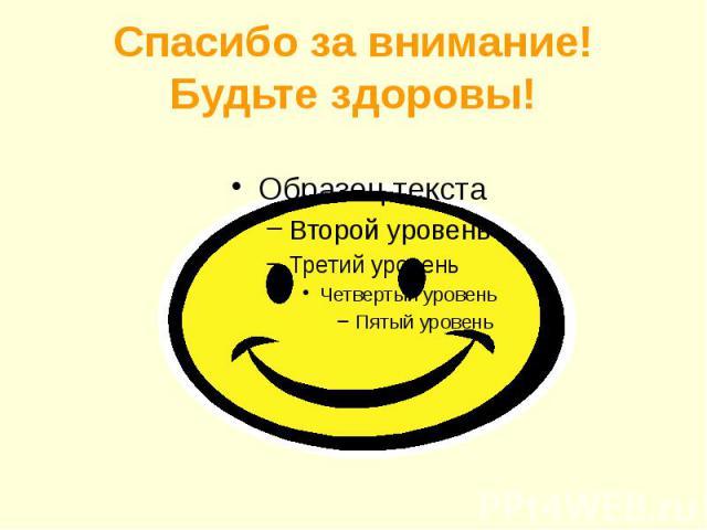 Спасибо за внимание! Будьте здоровы!