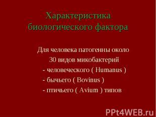 Характеристика биологического фактора Для человека патогенны около 30 видов мико