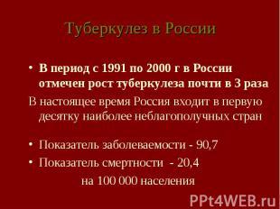 Туберкулез в России В период с 1991 по 2000 г в России отмечен рост туберкулеза