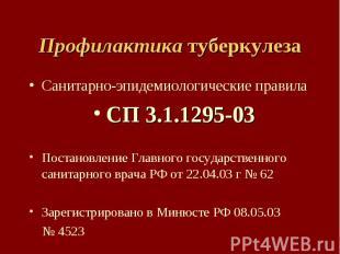 Профилактика туберкулеза Санитарно-эпидемиологические правила СП 3.1.1295-03 Пос