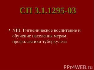 СП 3.1.1295-03 XIII. Гигиеническое воспитание и обучение населения мерам профила