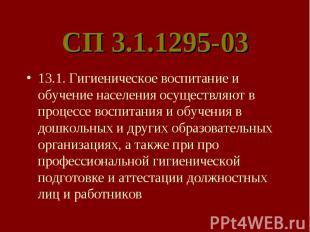 СП 3.1.1295-03 13.1. Гигиеническое воспитание и обучение населения осуществляют