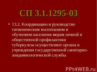 СП 3.1.1295-03 13.2. Координацию и руководство гигиеническим воспитанием и обуче