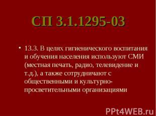 СП 3.1.1295-03 13.3. В целях гигиенического воспитания и обучения населения испо
