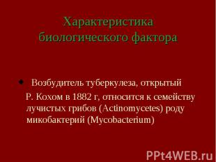Характеристика биологического фактора Возбудитель туберкулеза, открытый Р. Кохом