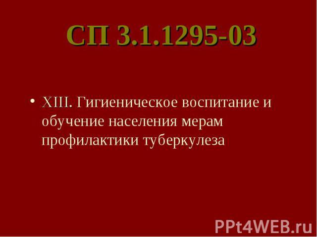 СП 3.1.1295-03 XIII. Гигиеническое воспитание и обучение населения мерам профилактики туберкулеза