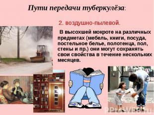 В высохшей мокроте на различных предметах (мебель, книги, посуда, постельное бел
