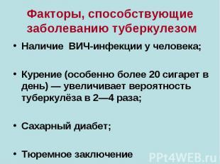 Наличие ВИЧ-инфекции у человека; Наличие ВИЧ-инфекции у человека; Курение (особе