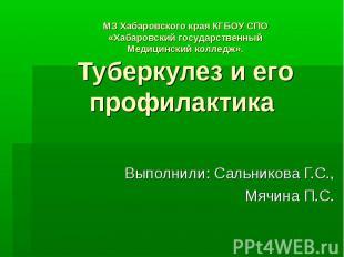 МЗ Хабаровского края КГБОУ СПО «Хабаровский государственный Медицинский колледж»
