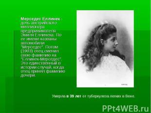 Мерседес Еллинек - дочь австрийского миллионера предпринимателя Эмиля Еллинека.