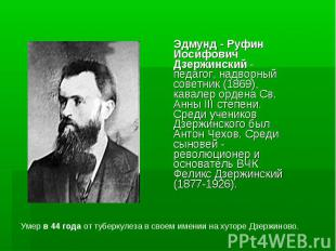 Эдмунд - Руфин Иосифович Дзержинский - педагог, надворный советник (1869), кавал