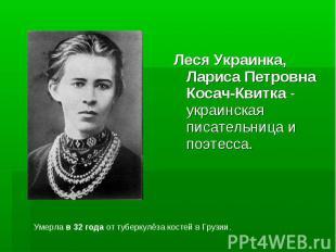 Леся Украинка, Лариса Петровна Косач-Квитка - украинская писательница и поэтесса