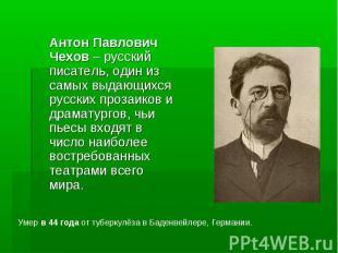 Антон Павлович Чехов – русский писатель, один из самых выдающихся русских прозаи