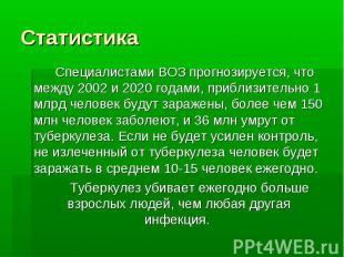 Статистика Специалистами ВОЗ прогнозируется, что между 2002 и 2020 годами, прибл