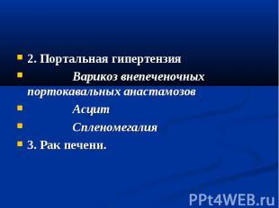2. Портальная гипертензия Варикоз внепеченочных портокавальных анастамозов Асцит
