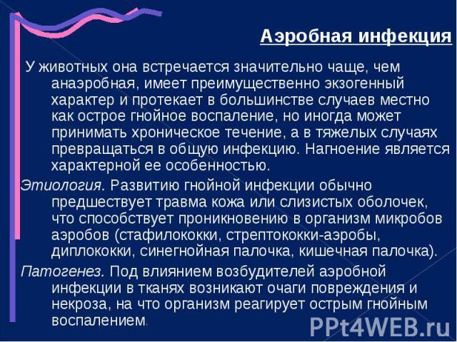 Аэробная инфекция Аэробная инфекция