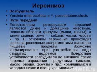 Возбудитель Возбудитель Yersinia enterocolitica и Y. pseudotuberculosis Пути пер