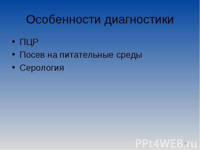ПЦР ПЦР Посев на питательные среды Серология