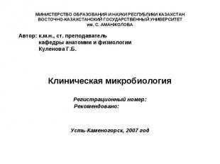 МИНИСТЕРСТВО ОБРАЗОВАНИЯ И НАУКИ РЕСПУБЛИКИ КАЗАХСТАН ВОСТОЧНО-КАЗАХСТАНСКИЙ ГОС