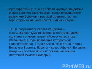 Руф Эфесский (1 в. н.э.) описал крупную эпидемию инфекционного заболевания, сопр