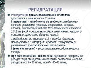 РЕГИДРАТАЦИЯ Регидратация при обезвоживании ІІІ-IV степени проводится в стациона