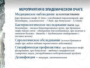 МЕРОПРИЯТИЯ В ЭПИДЕМИЧЕСКОМ ОЧАГЕ Медицинское наблюдение за контактными (при брю