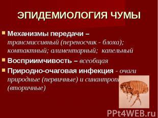 ЭПИДЕМИОЛОГИЯ ЧУМЫ Механизмы передачи – трансмиссивный (переносчик - блоха); кон