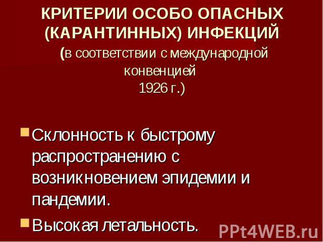 КРИТЕРИИ ОСОБО ОПАСНЫХ (КАРАНТИННЫХ) ИНФЕКЦИЙ (в соответствии с международной конвенцией 1926 г.) Склонность к быстрому распространению с возникновением эпидемии и пандемии. Высокая летальность.