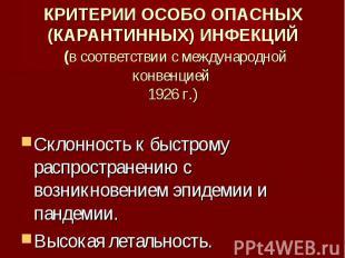 КРИТЕРИИ ОСОБО ОПАСНЫХ (КАРАНТИННЫХ) ИНФЕКЦИЙ (в соответствии с международной ко