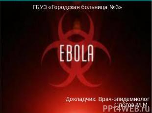 Докладчик: Врач-эпидемиолог Слётов М.М. Докладчик: Врач-эпидемиолог Слётов М.М.