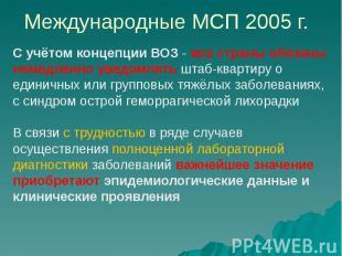 Международные МСП 2005 г. С учётом концепции ВОЗ - все страны обязаны немедленно
