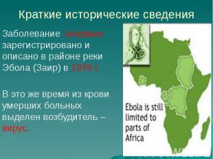 Краткие исторические сведения Заболевание впервые зарегистрировано и описано в р