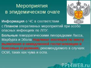 Мероприятия в эпидемическом очаге Информация о ЧС в соответствии с Планом операт