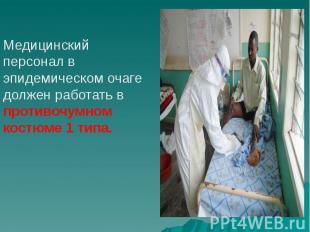 Медицинский персонал в эпидемическом очаге должен работать в противочумном костю