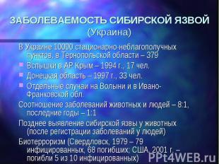 ЗАБОЛЕВАЕМОСТЬ СИБИРСКОЙ ЯЗВОЙ (Украина) В Украине 10000 стационарно-неблагополу