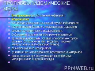 ПРОТИВОЭПИДЕМИЧЕСКИЕ МЕРЫ Ветеринарные (особо опасная инфекция!) Медицинские экс