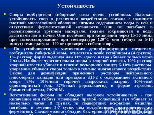 Споры возбудителя сибирской язвы очень устойчивы. Высокая устойчивость спор к ра